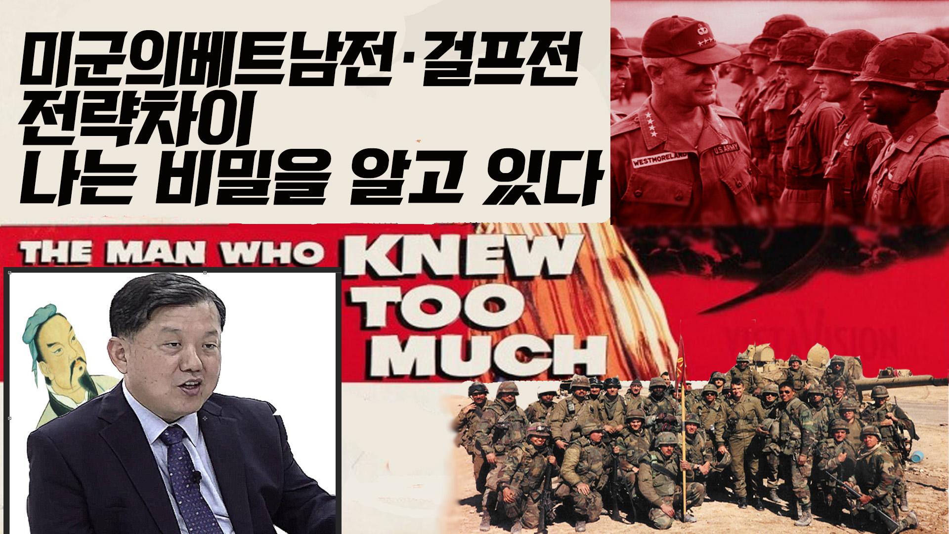 [순삭밀톡]김병주의 손자병법2★