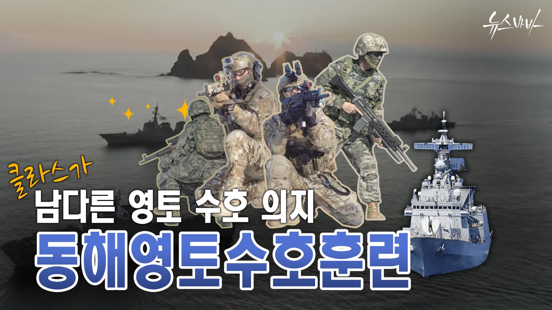 [뉴스바바]동해 전체의 영토 주