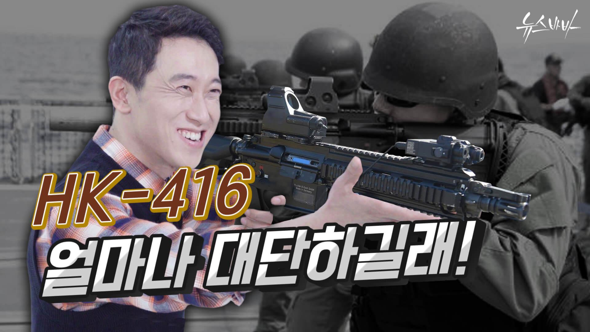 [뉴스바바] HK-416! 얼마나 대단