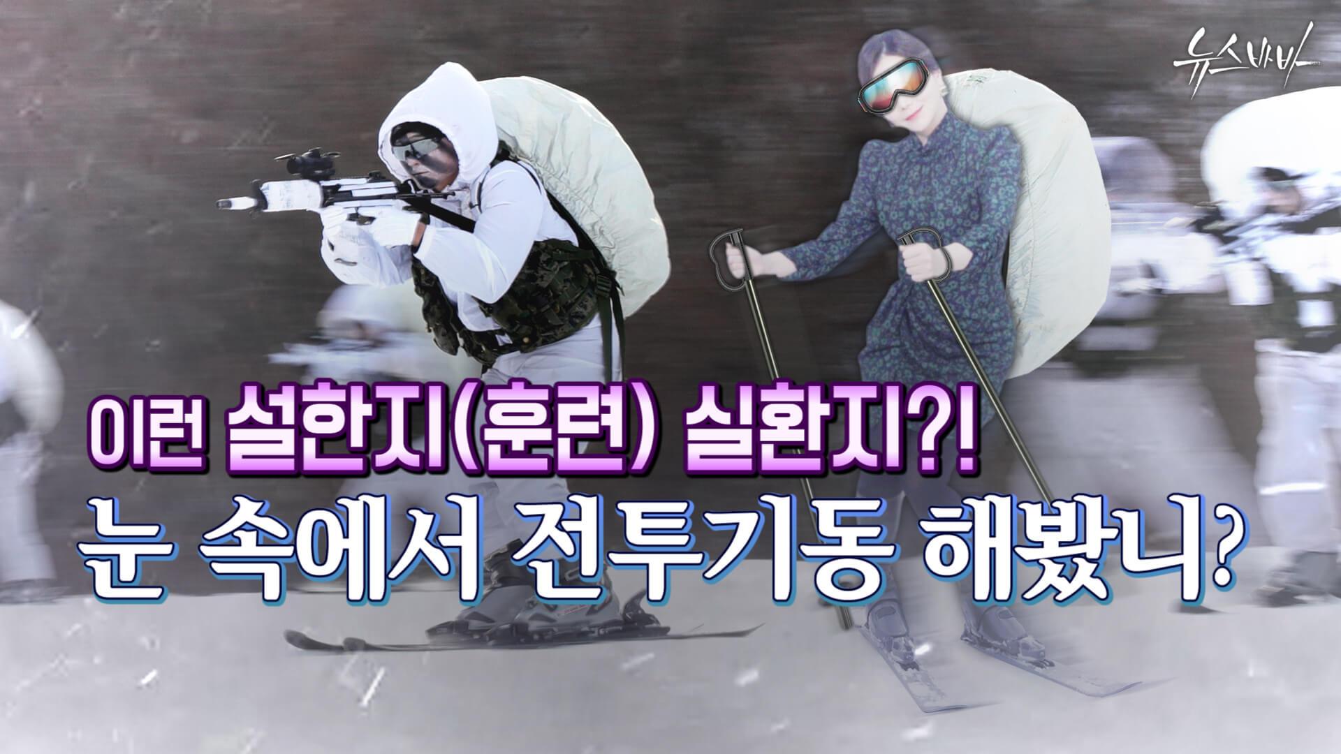 [뉴스바바] 눈 속에서 전투기동