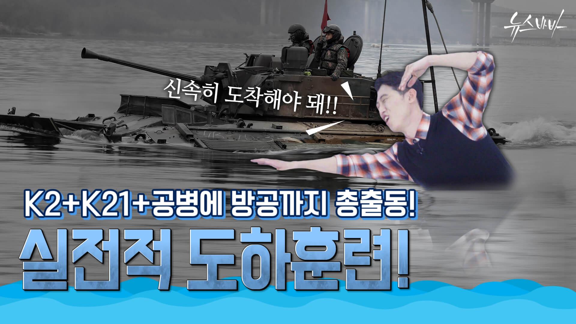 [뉴스바바] 실전적 도하훈련(K2
