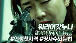 [워리어갓누나_1회] 인생첫사격