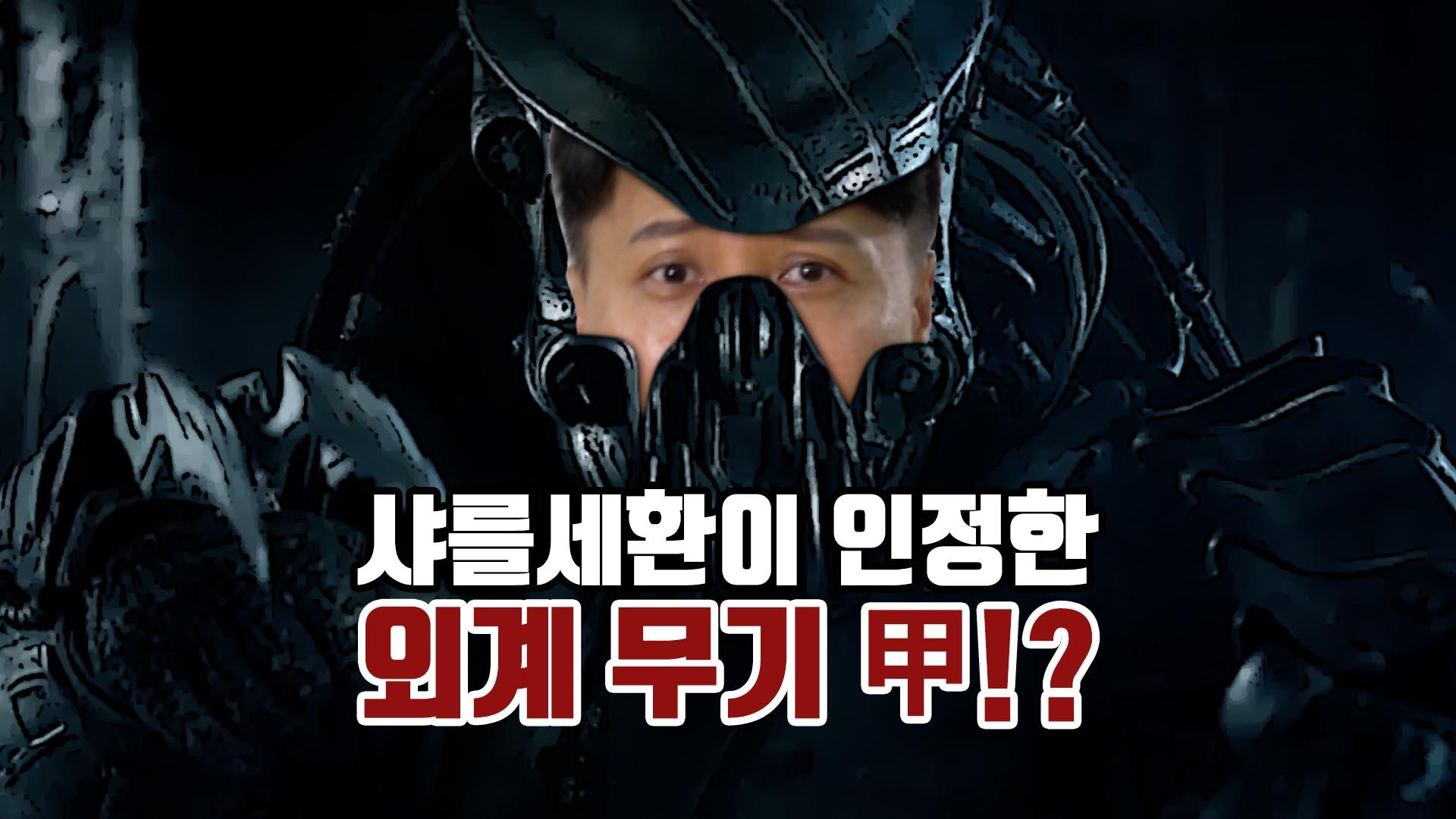 [순삭밀톡]씨네마웨폰★샤를세환