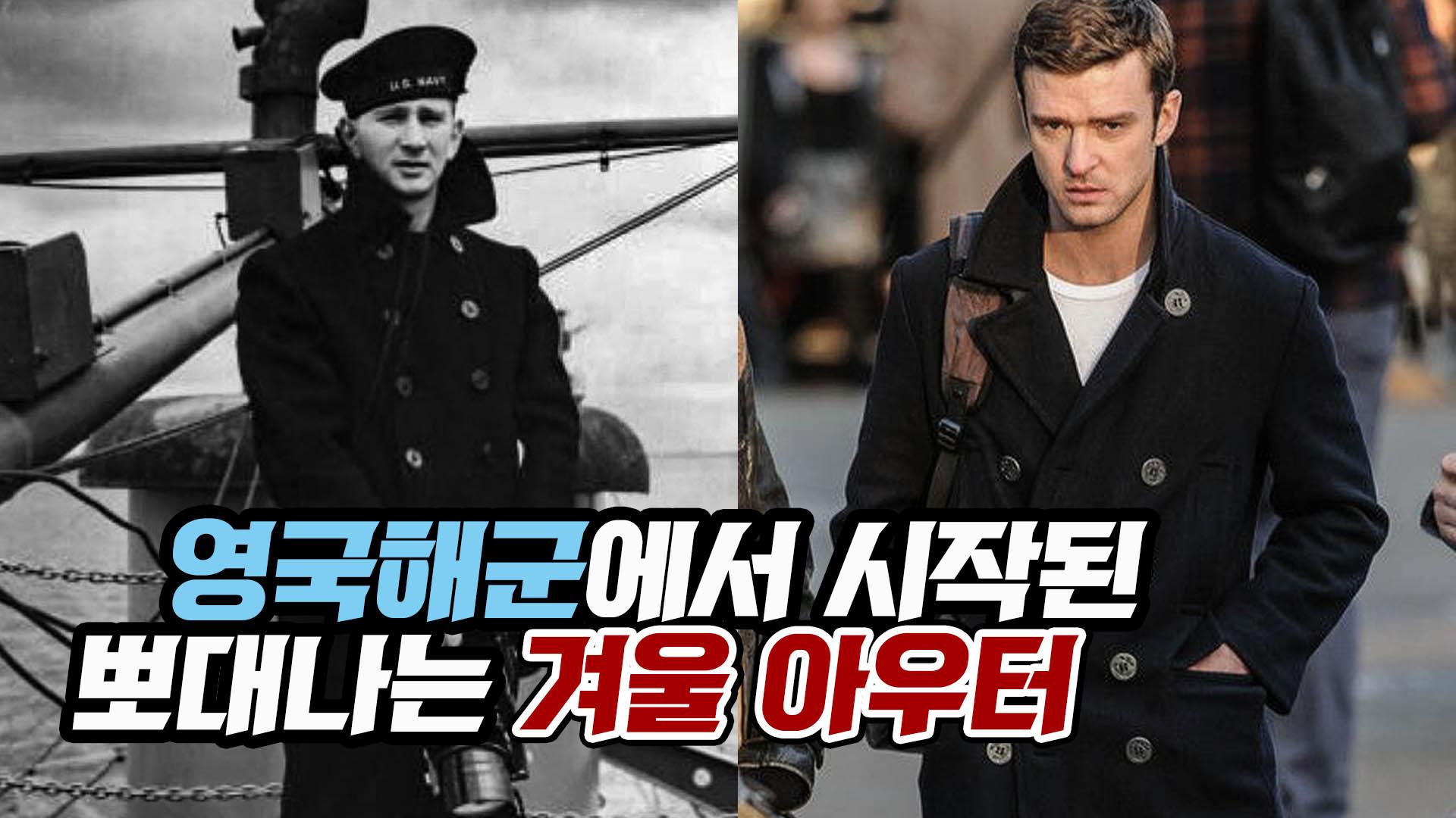 [순삭밀톡]밀리터리패션★영국