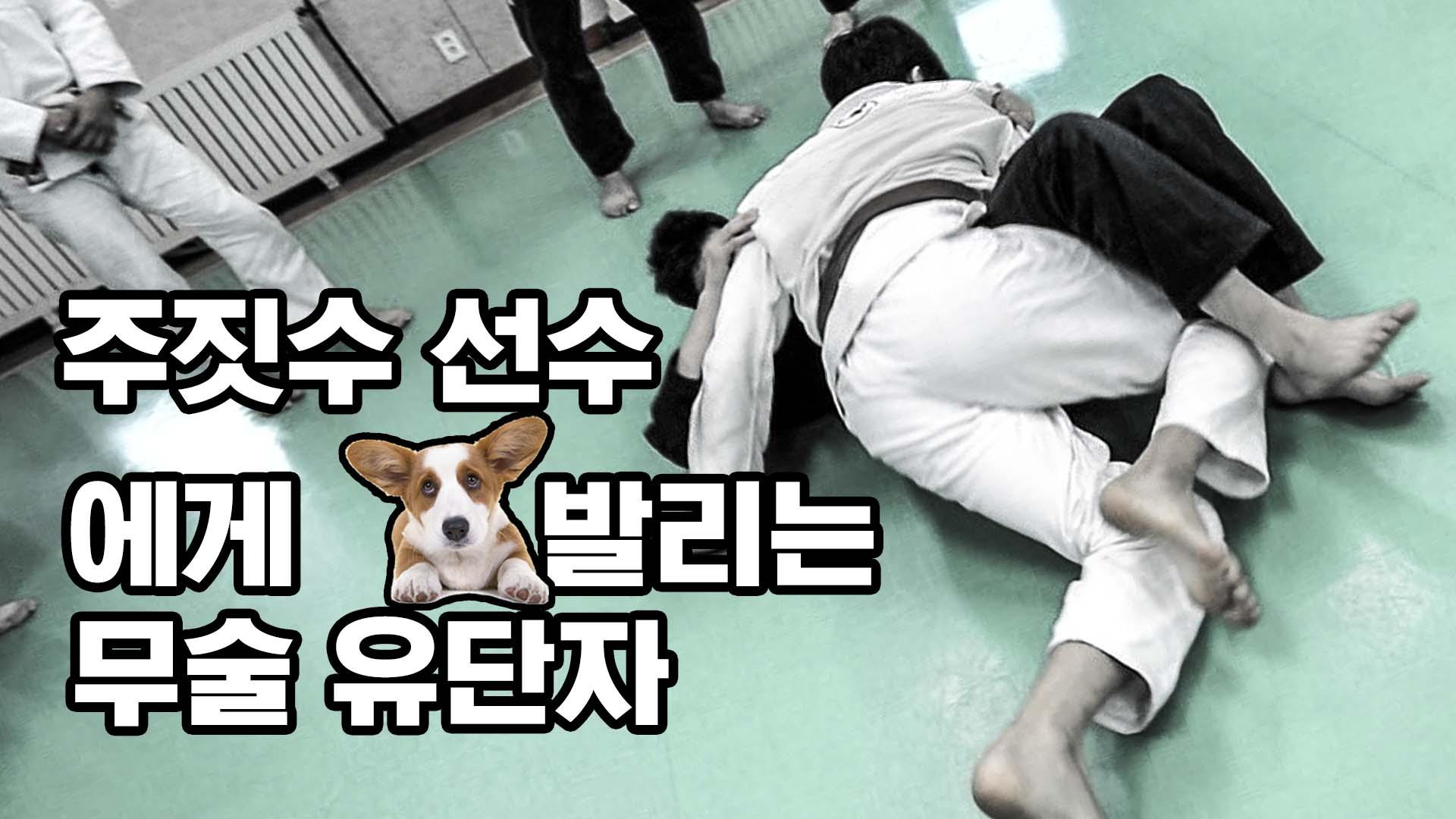 [리얼격투] 주짓수 선수에게 발