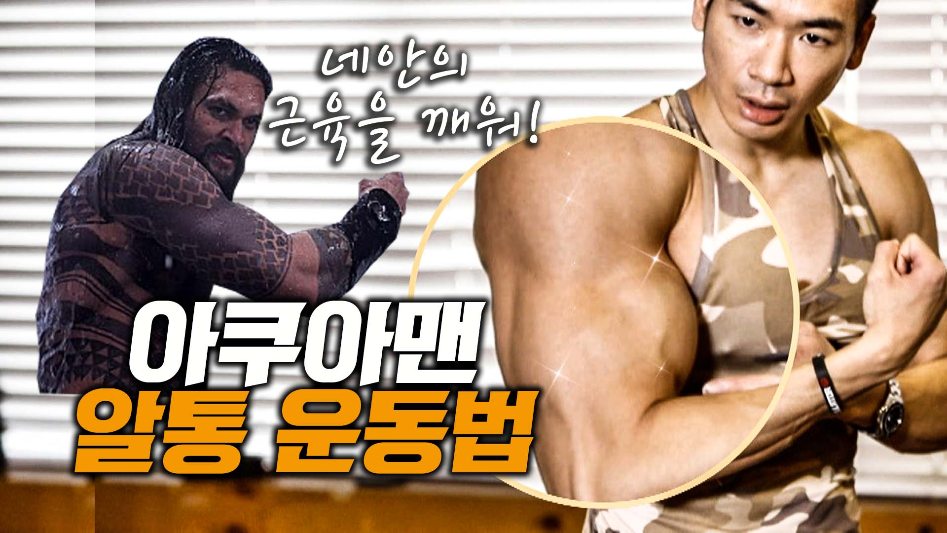 [리쌤밀트]아시아 턱걸이 챔피언