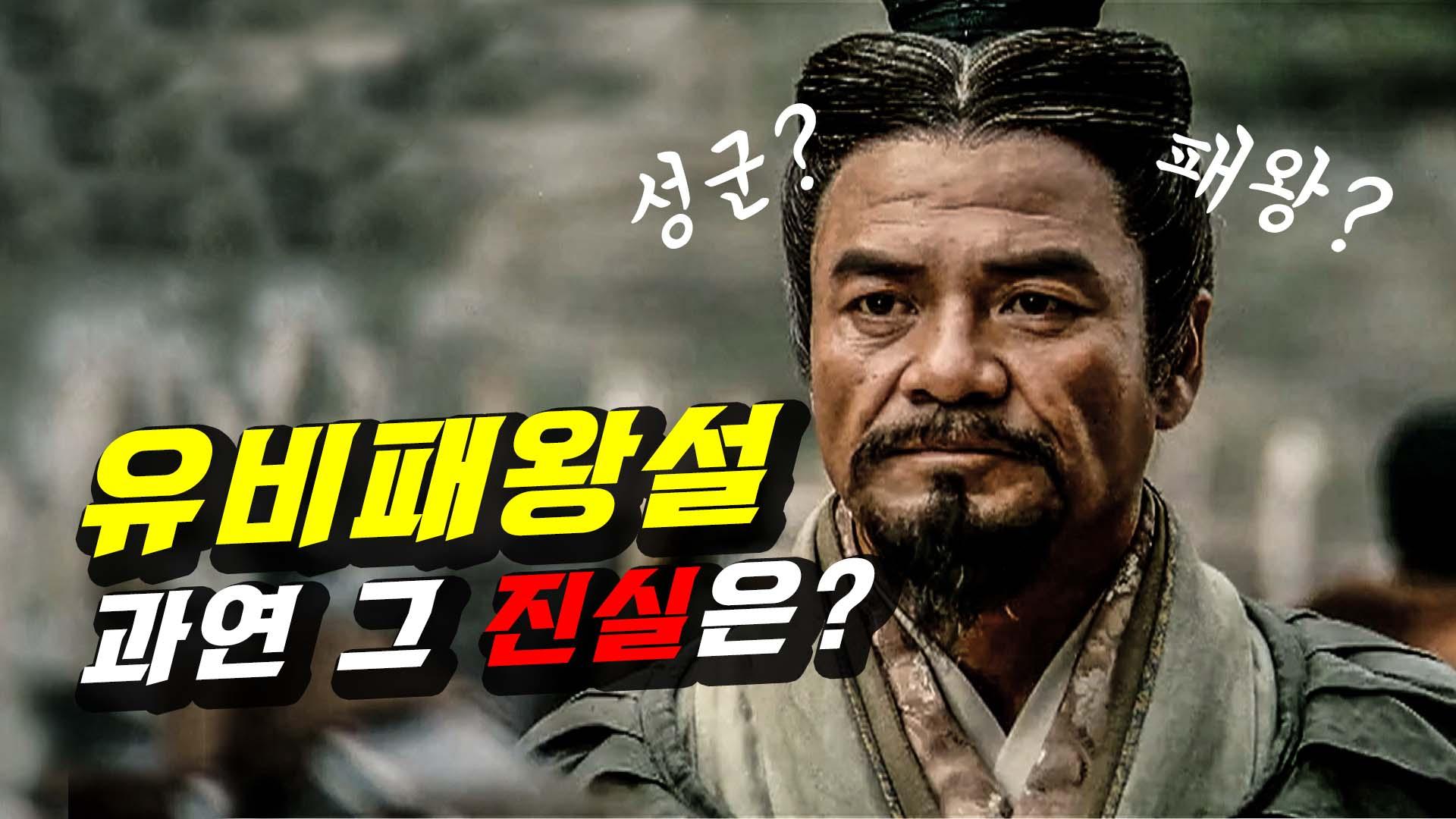 [순삭밀톡]삼국지뒤집기★유비,
