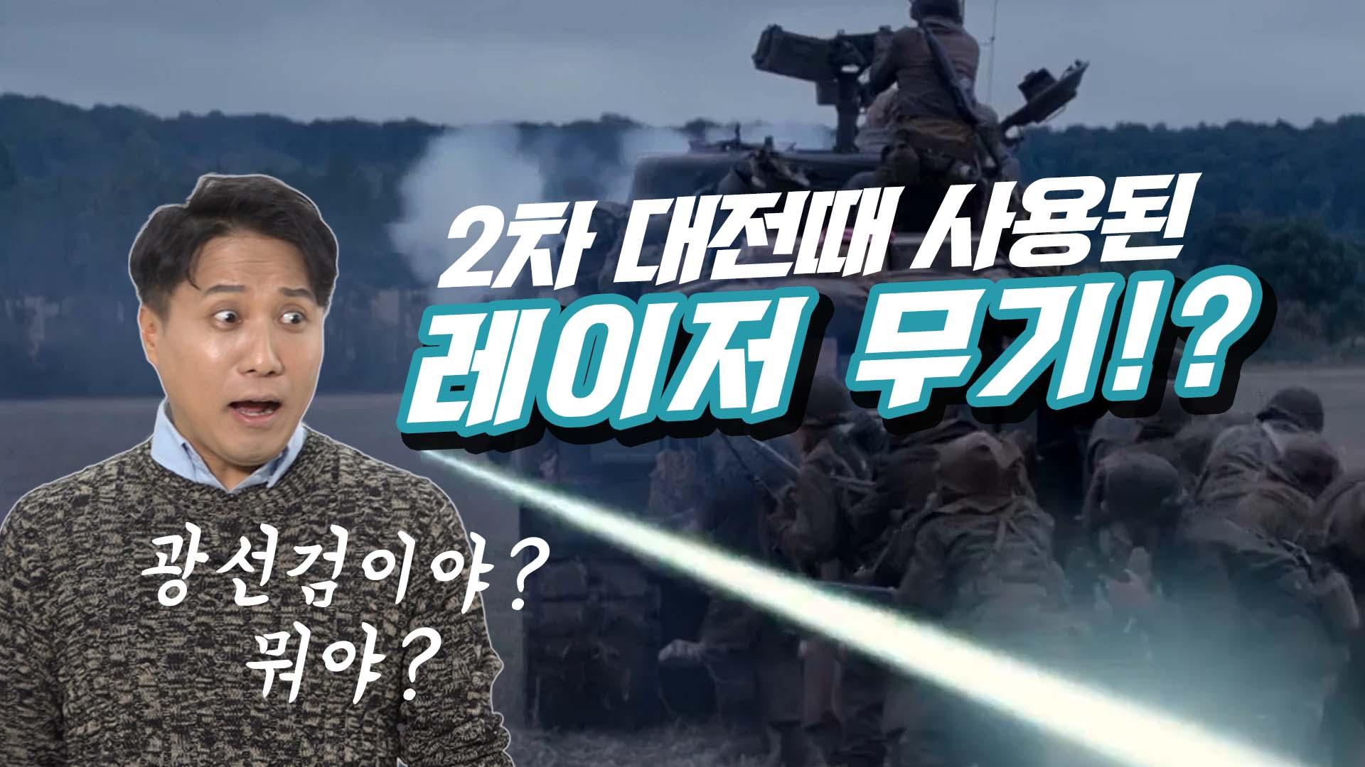 [순삭밀톡]시네마웨폰★2차 대전
