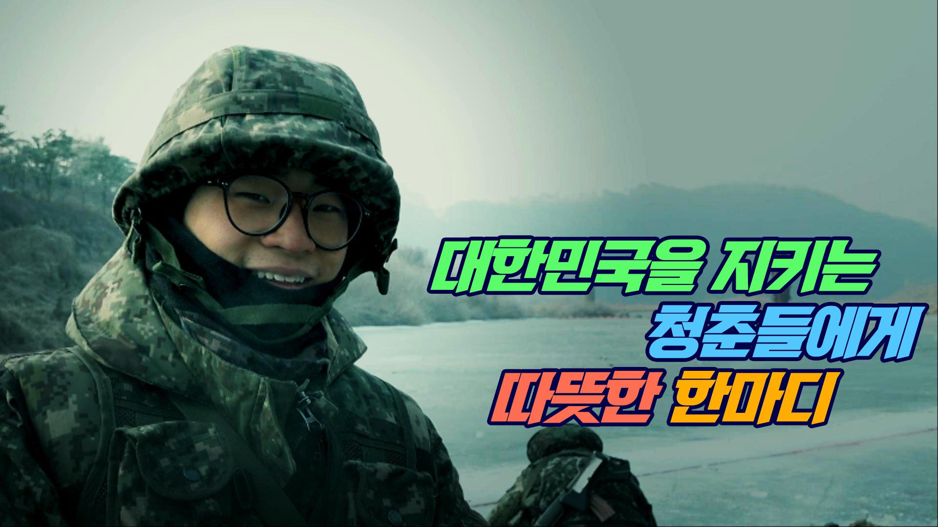대한민국을 지키는 청춘들에게