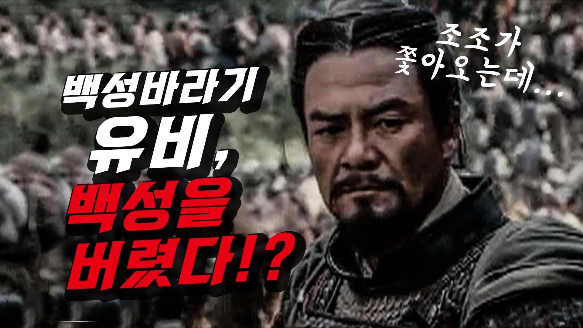[순삭밀톡]삼국지뒤집기★백성바