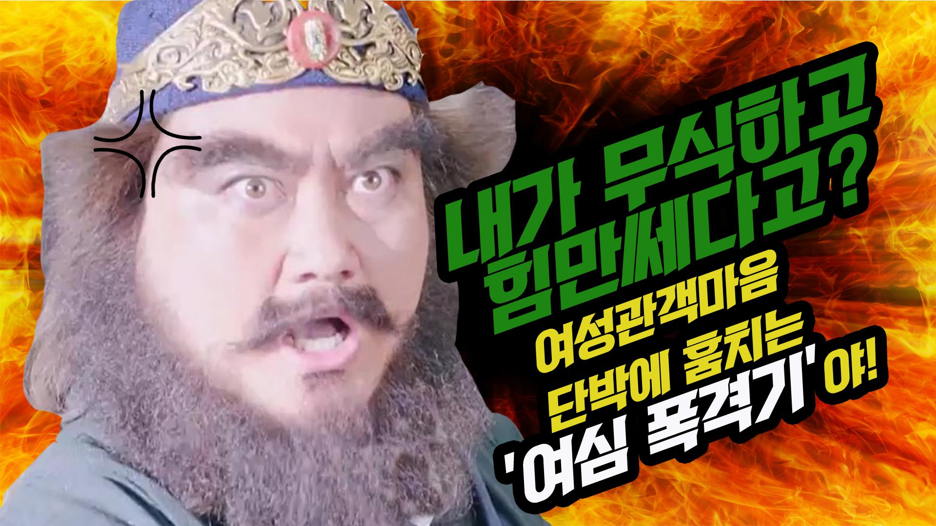 [순삭밀톡]삼국지뒤집기★드디어