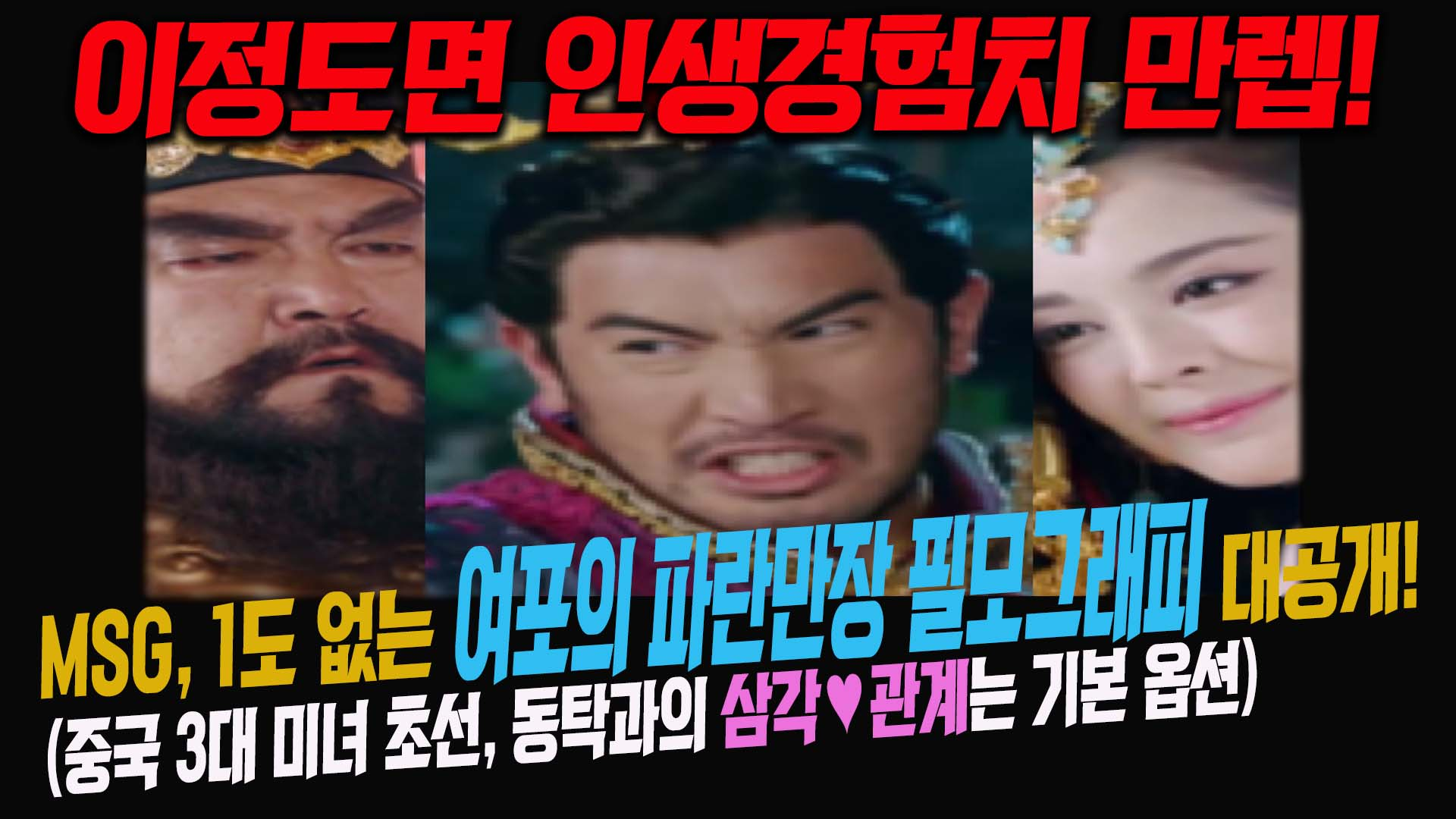 [순삭밀톡]삼국지뒤집기★이정도