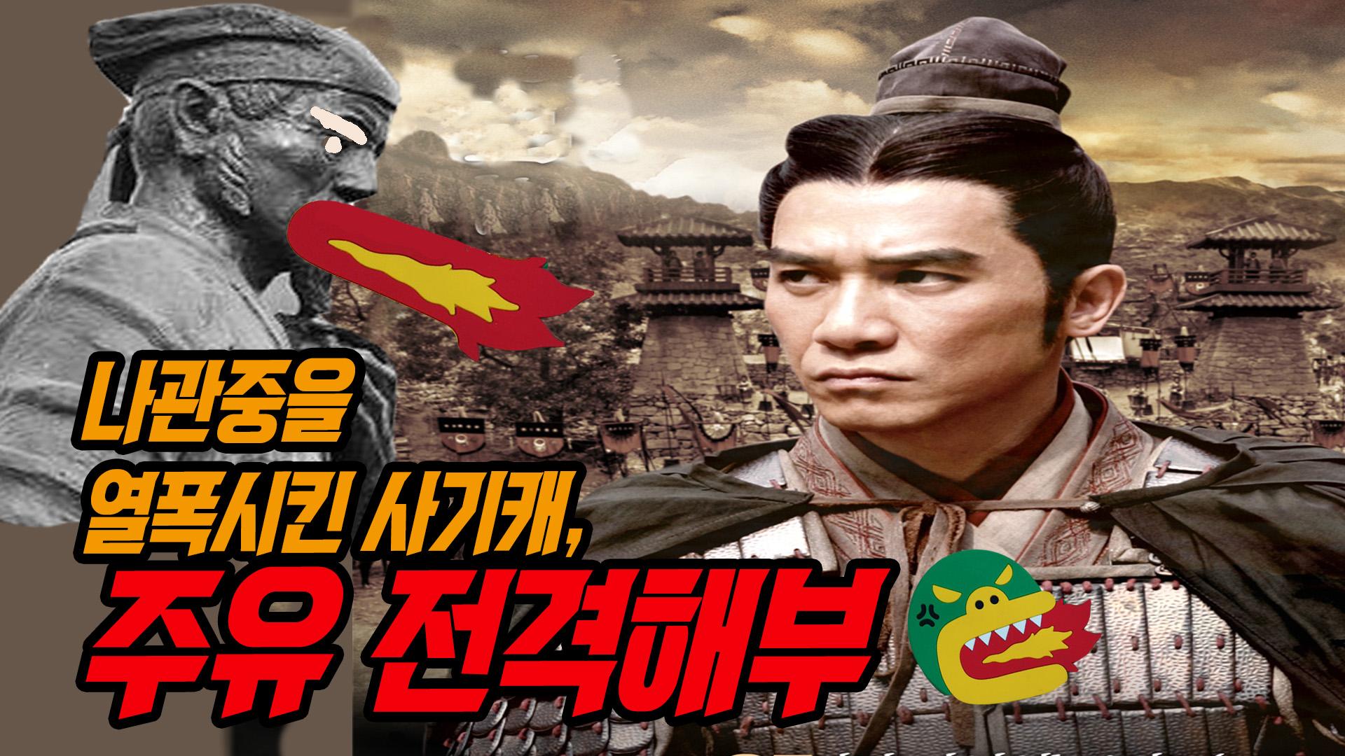 [순삭밀톡]삼국지뒤집기★나관중