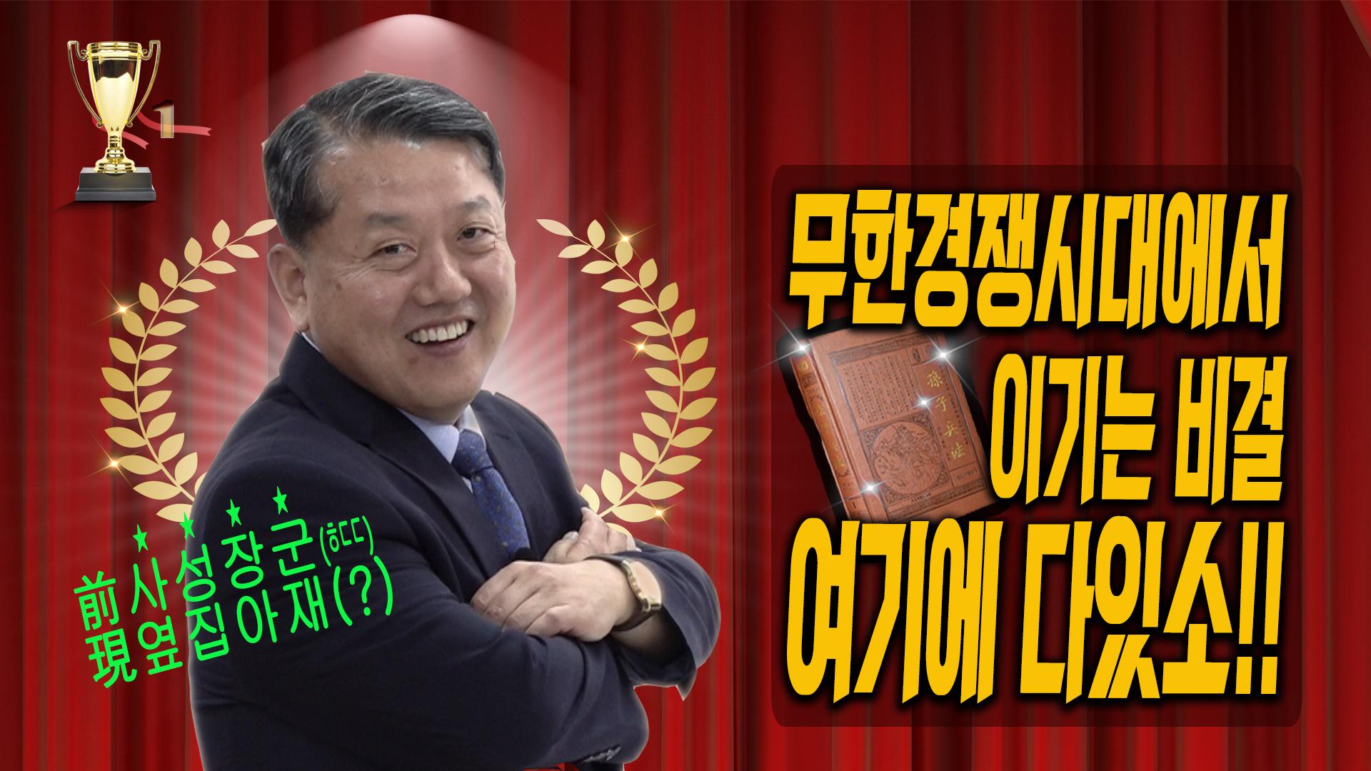 [순삭밀톡]김병주의 손자병법★
