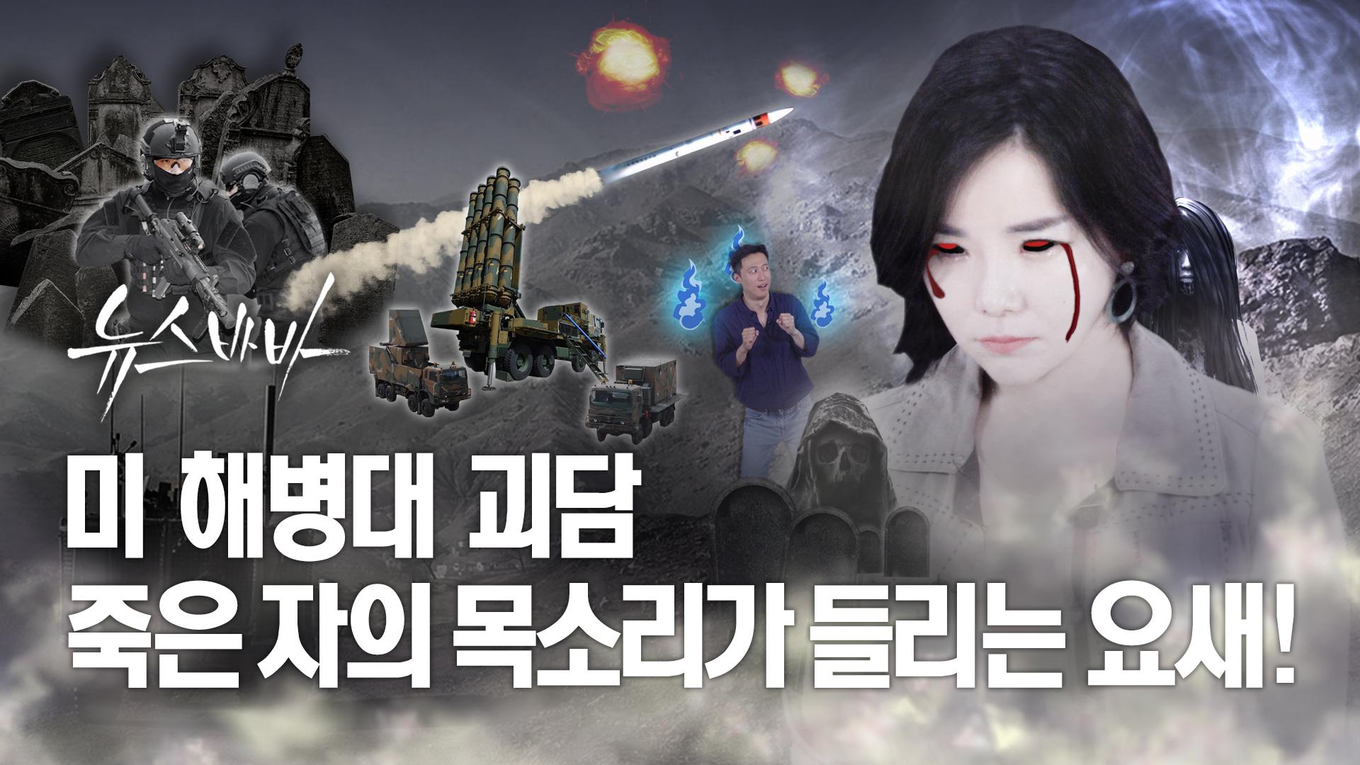 [뉴스바바] 美해병괴담! 죽은자