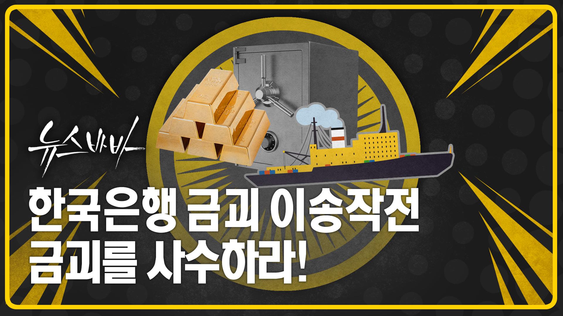 [뉴스바바]우리 한국은행에 금괴