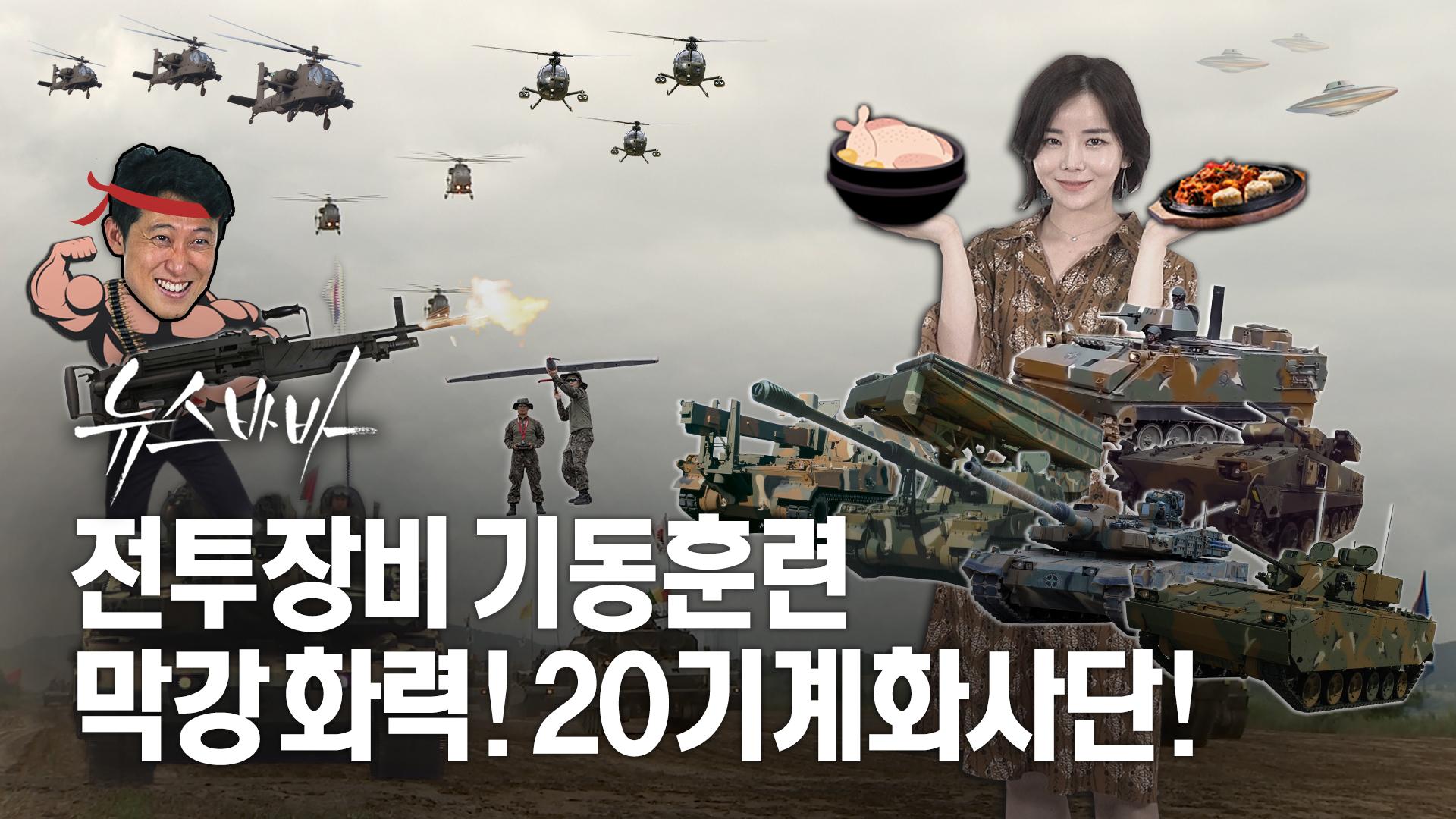 [뉴스바바]전투장비 기동훈련!