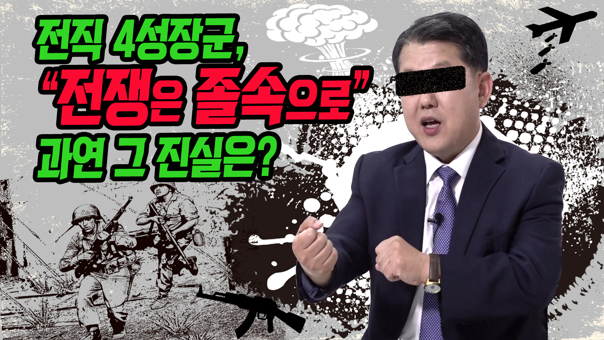 [순삭밀톡]손자병법4★전직 사성