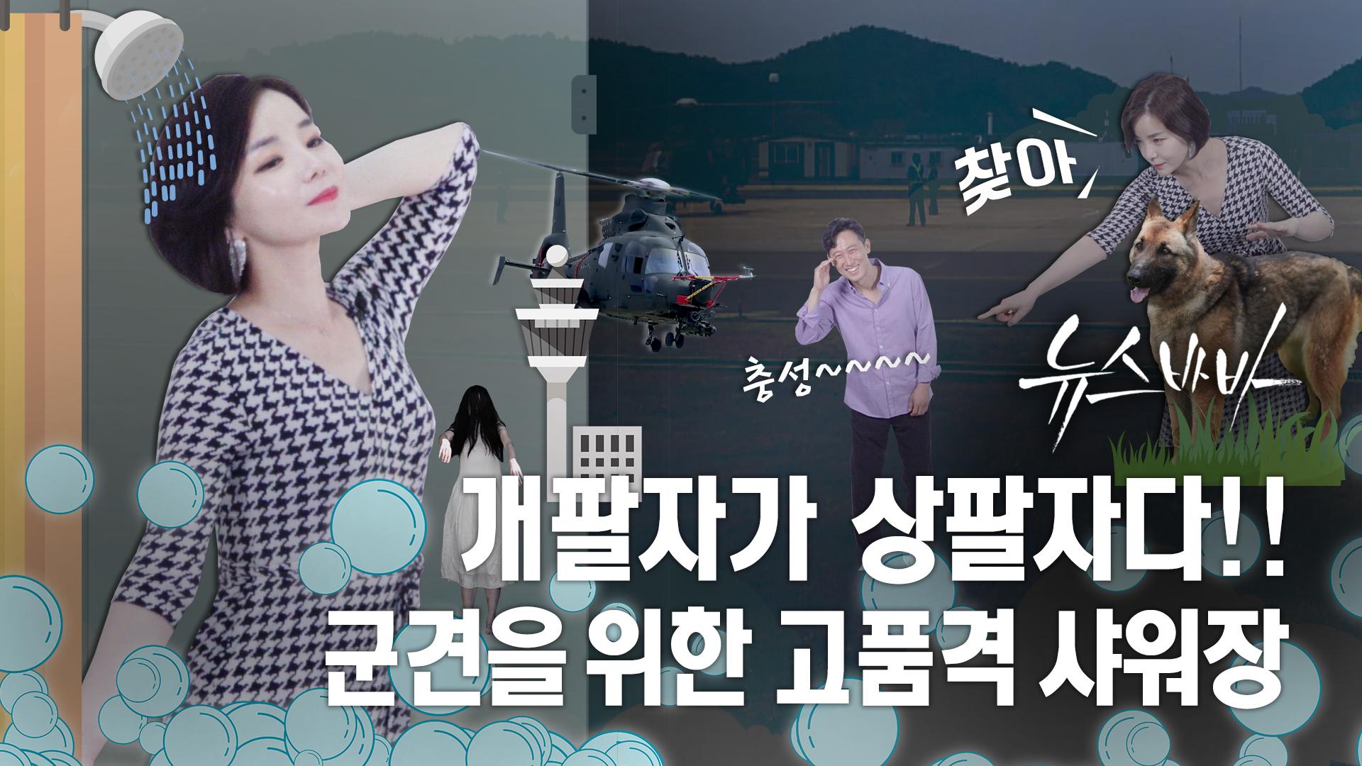 [뉴스바바]소형무장헬기(LAH)와