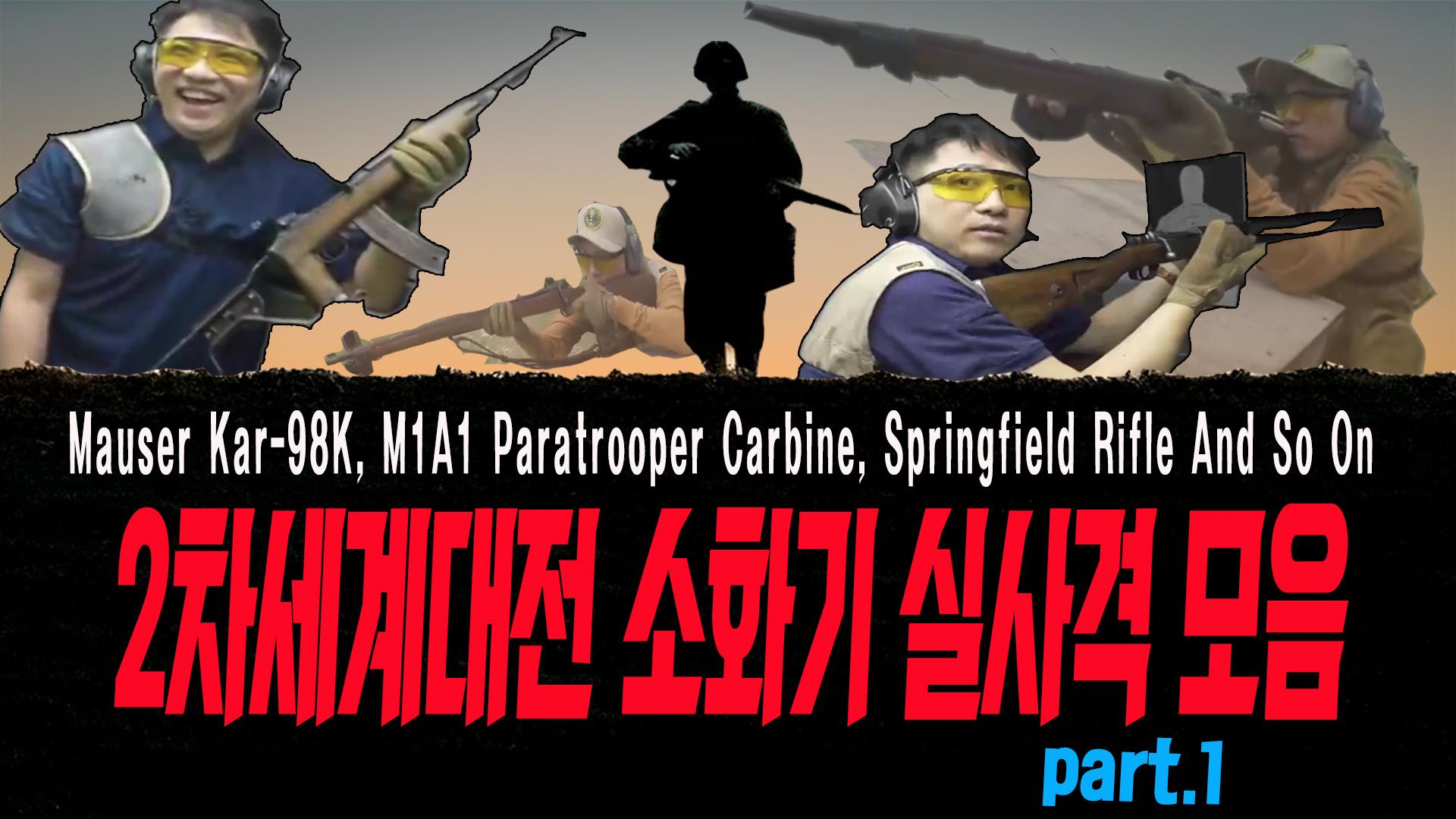리얼웨폰5★독일 Kar-98K, 공수