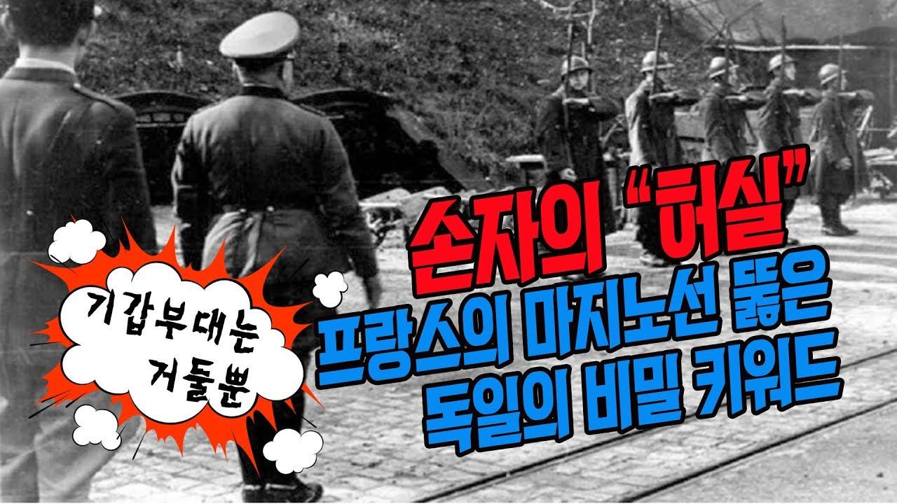[순삭밀톡] 김병주의 손자병법6