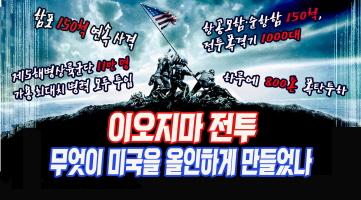 결정적하루7★이오지마 전투, 미
