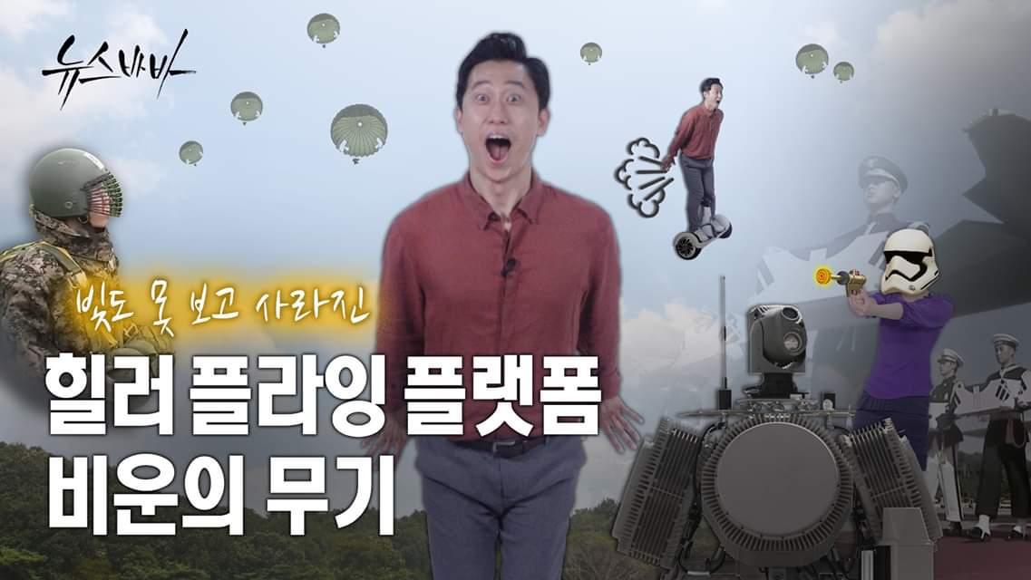 [뉴스바바]비운의 무기, 힐러 플