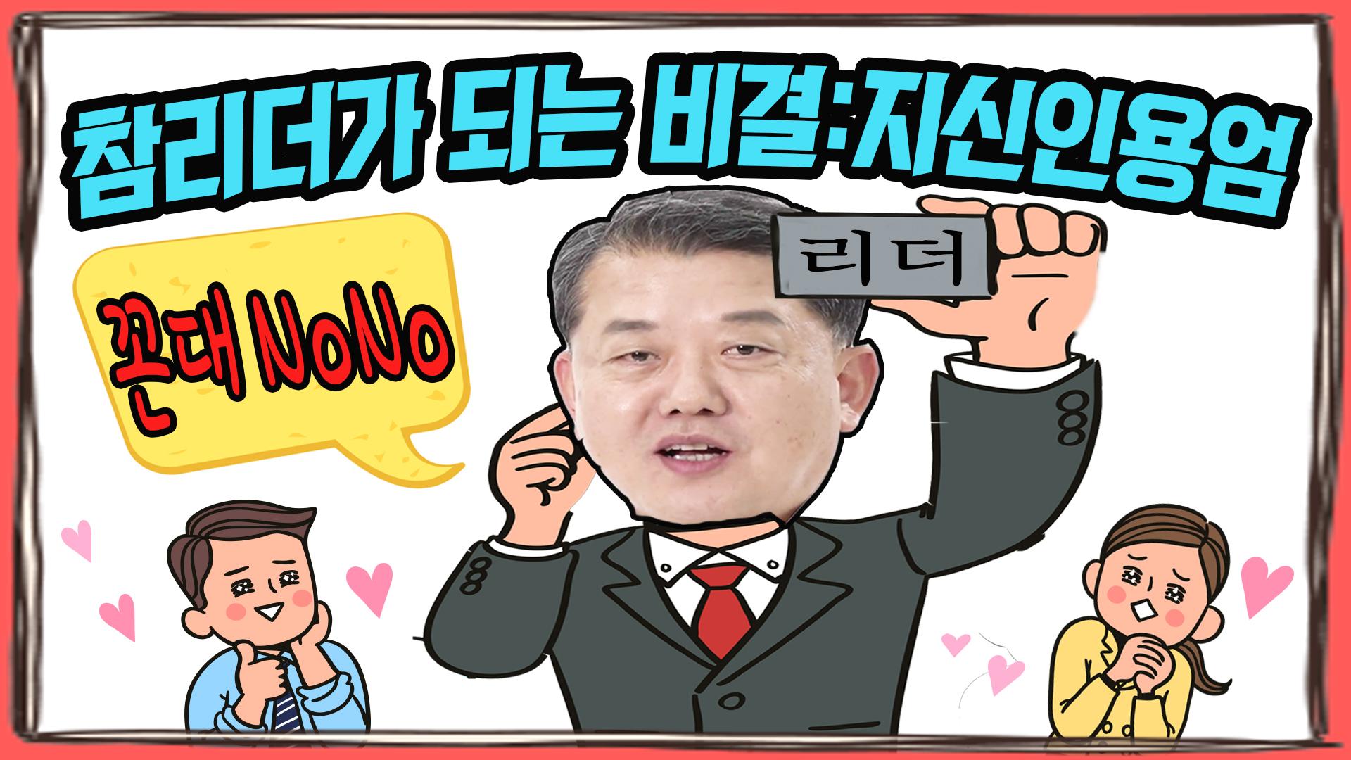 [순삭밀톡]김병주의 손자병법10