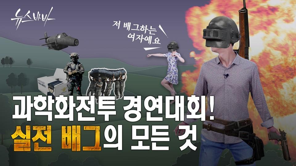 [뉴스바바]밀덕들 주목하세요!