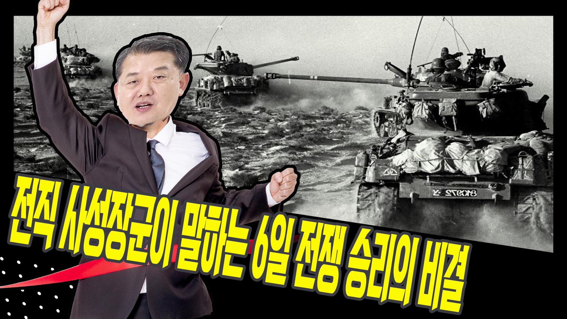 [순삭밀톡]김병주의 손자병법11