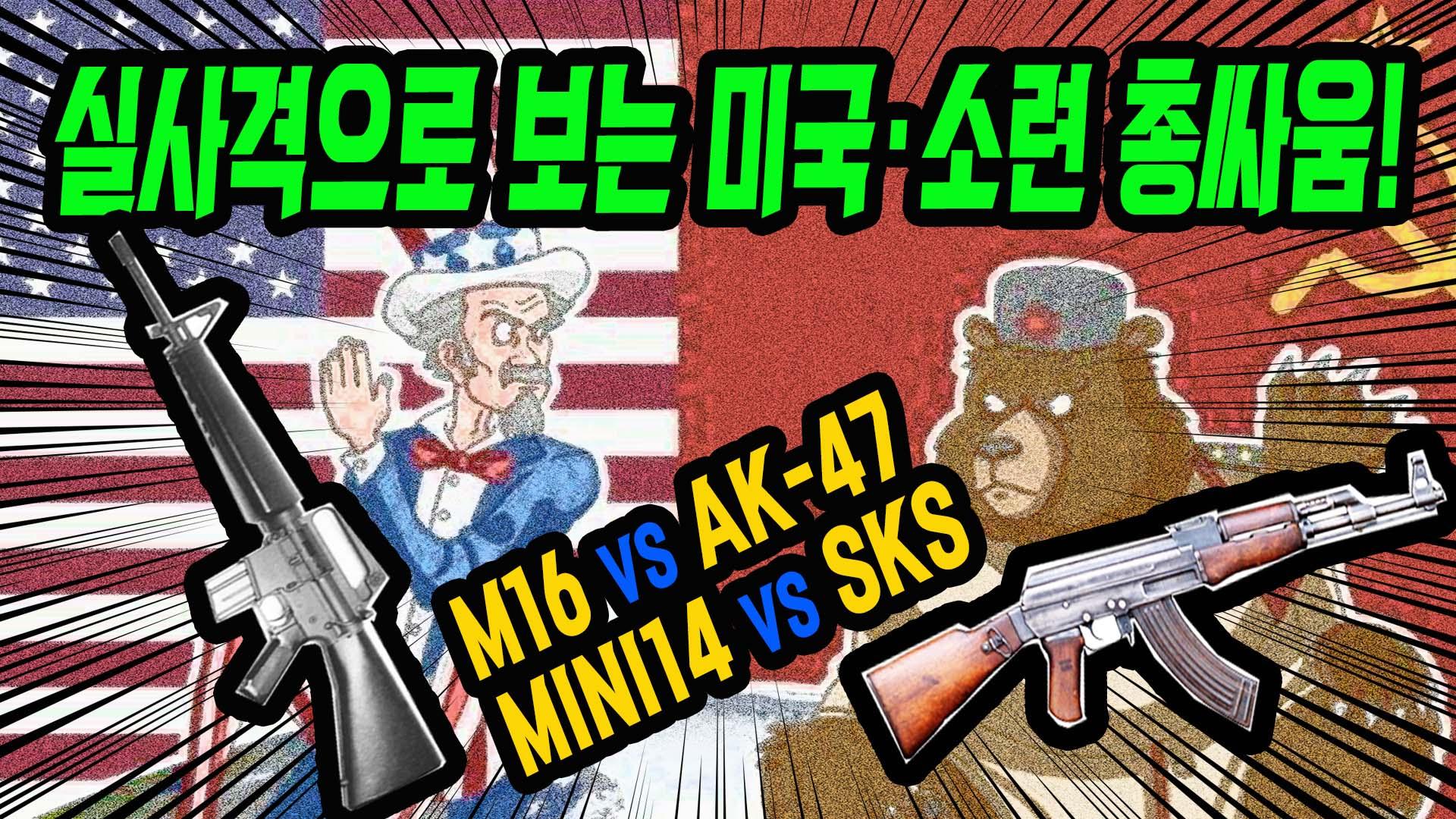 실사로 보는 미국(M16) &소련(A