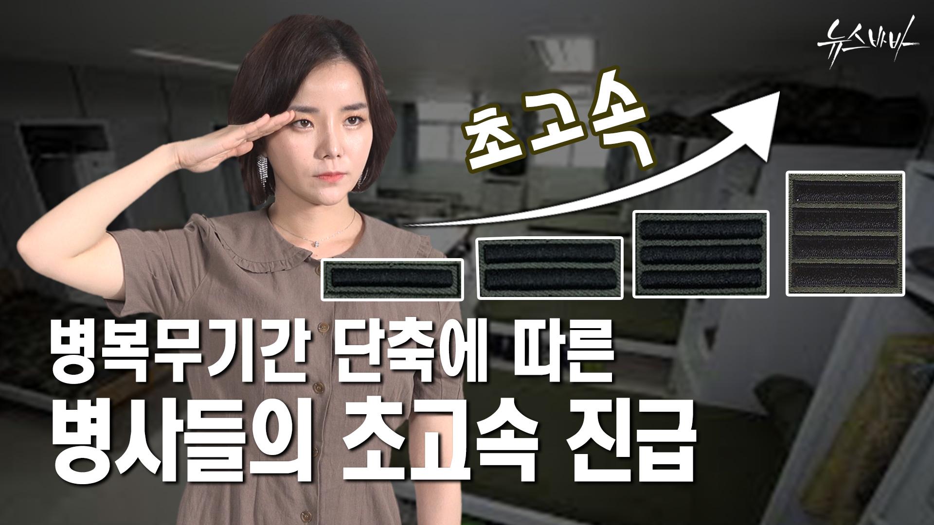 [뉴스바바]병장이 늘어난다고?!