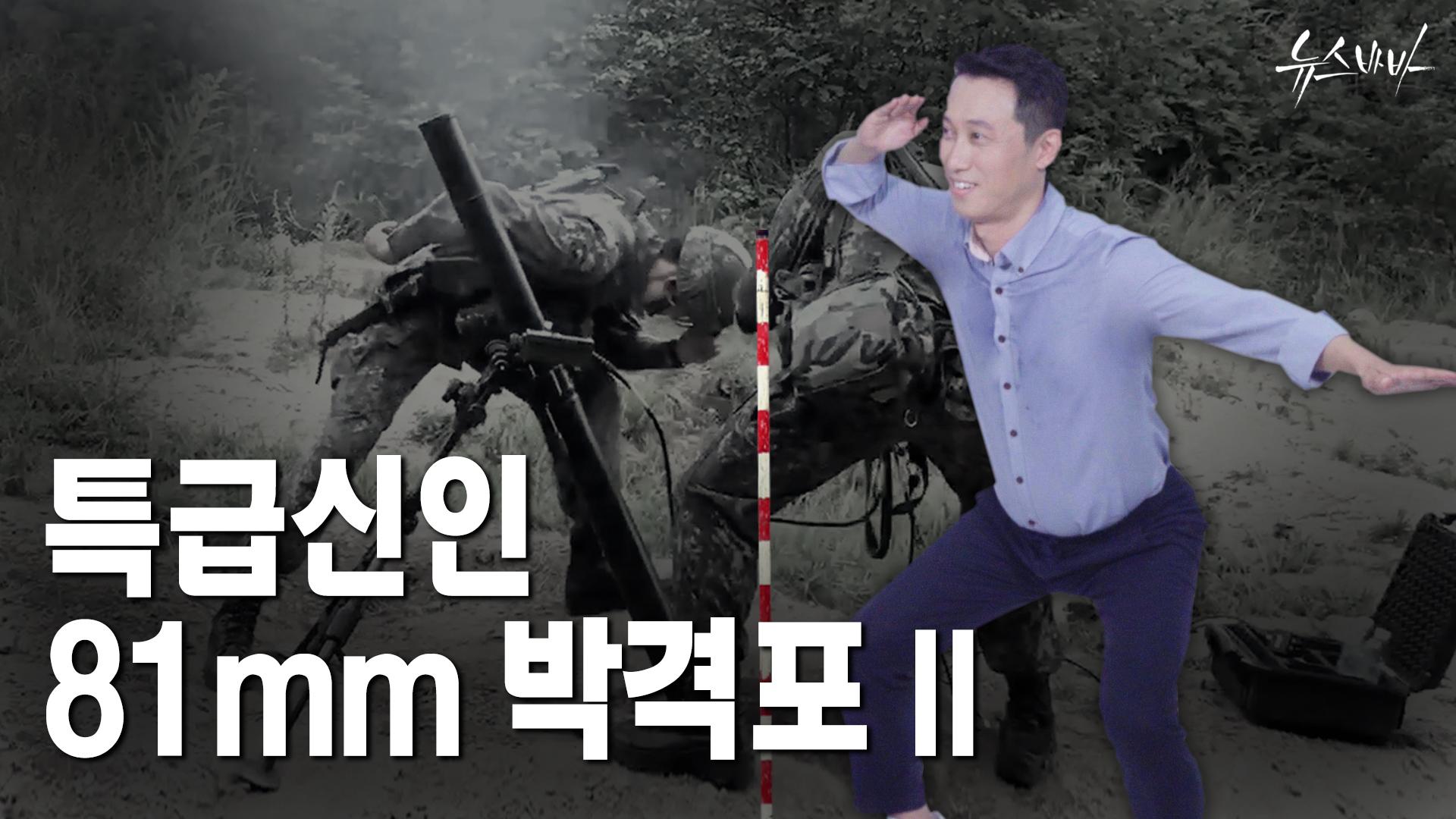 [뉴스바바]특급신인 81mm 박격포