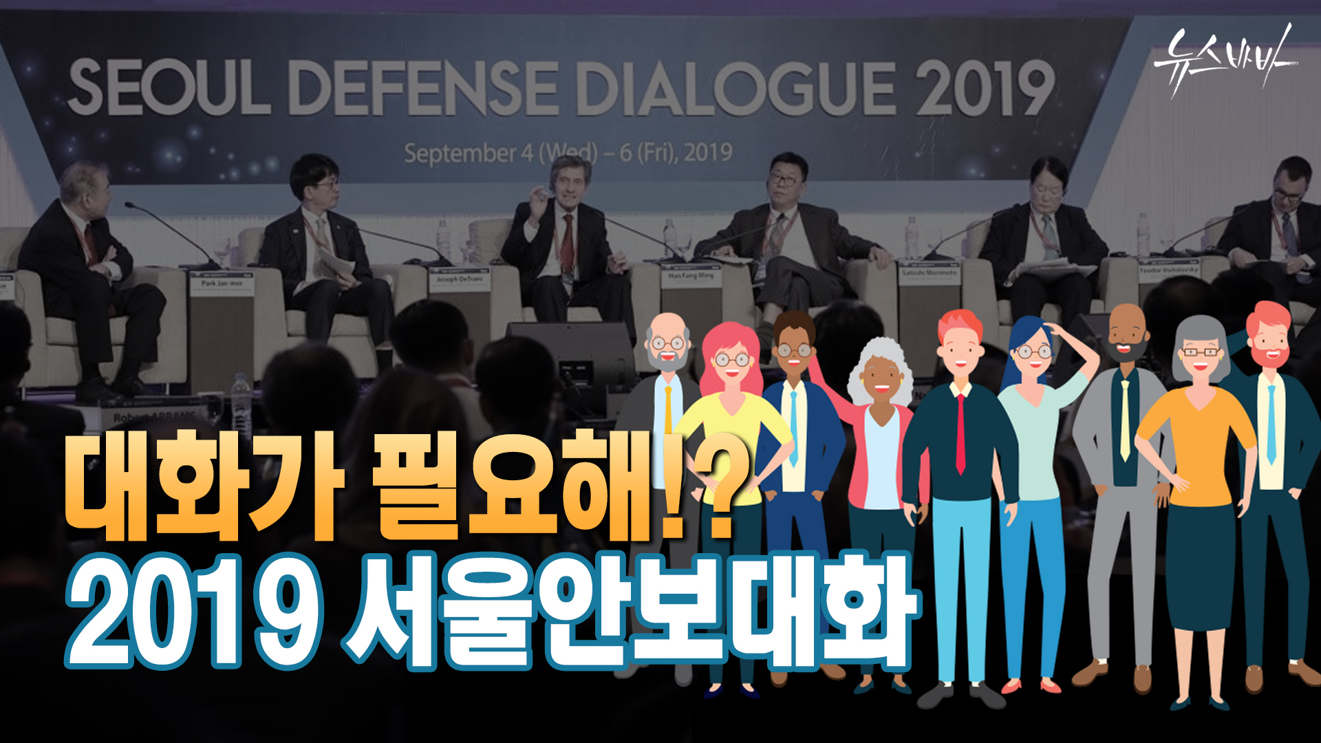[뉴스바바]2019 서울안보대화,
