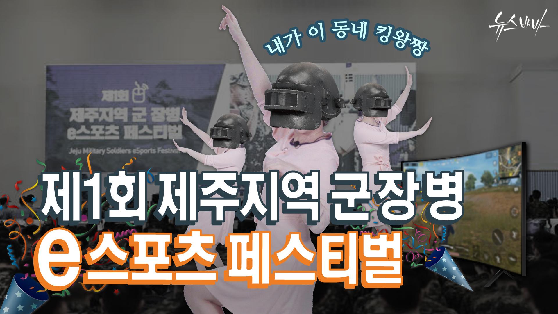 [뉴스바바]제1회 군장병 제주지