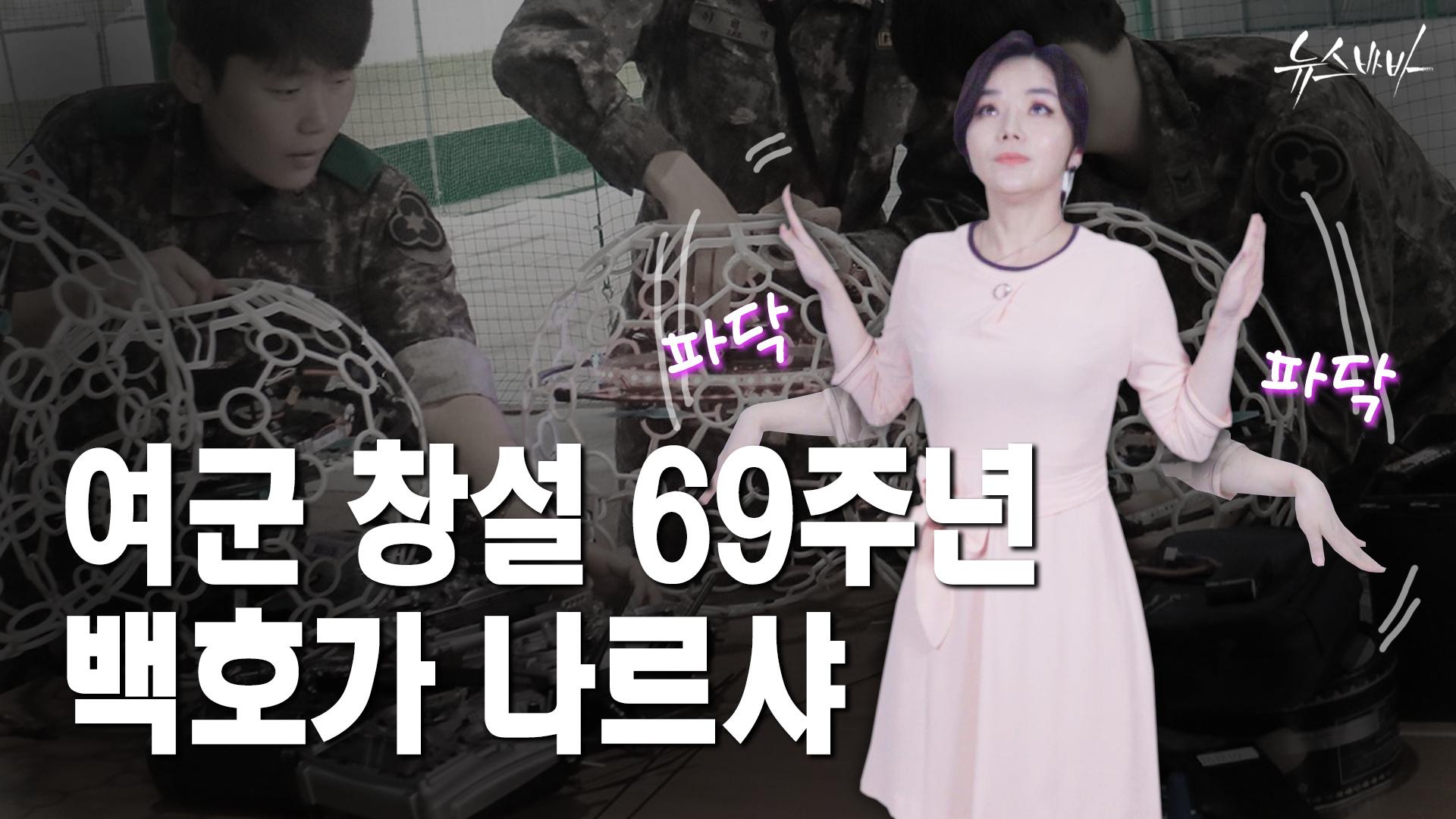 [뉴스바바]최초 여군 드론 배틀