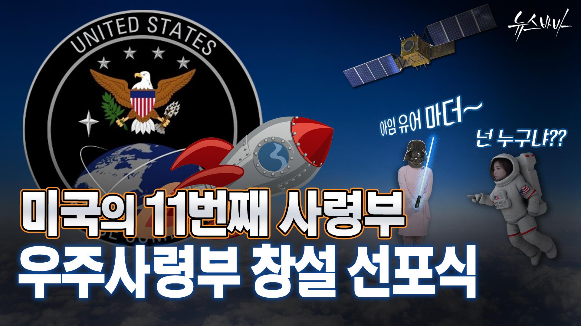 [뉴스바바] 미국의 11번째 사령