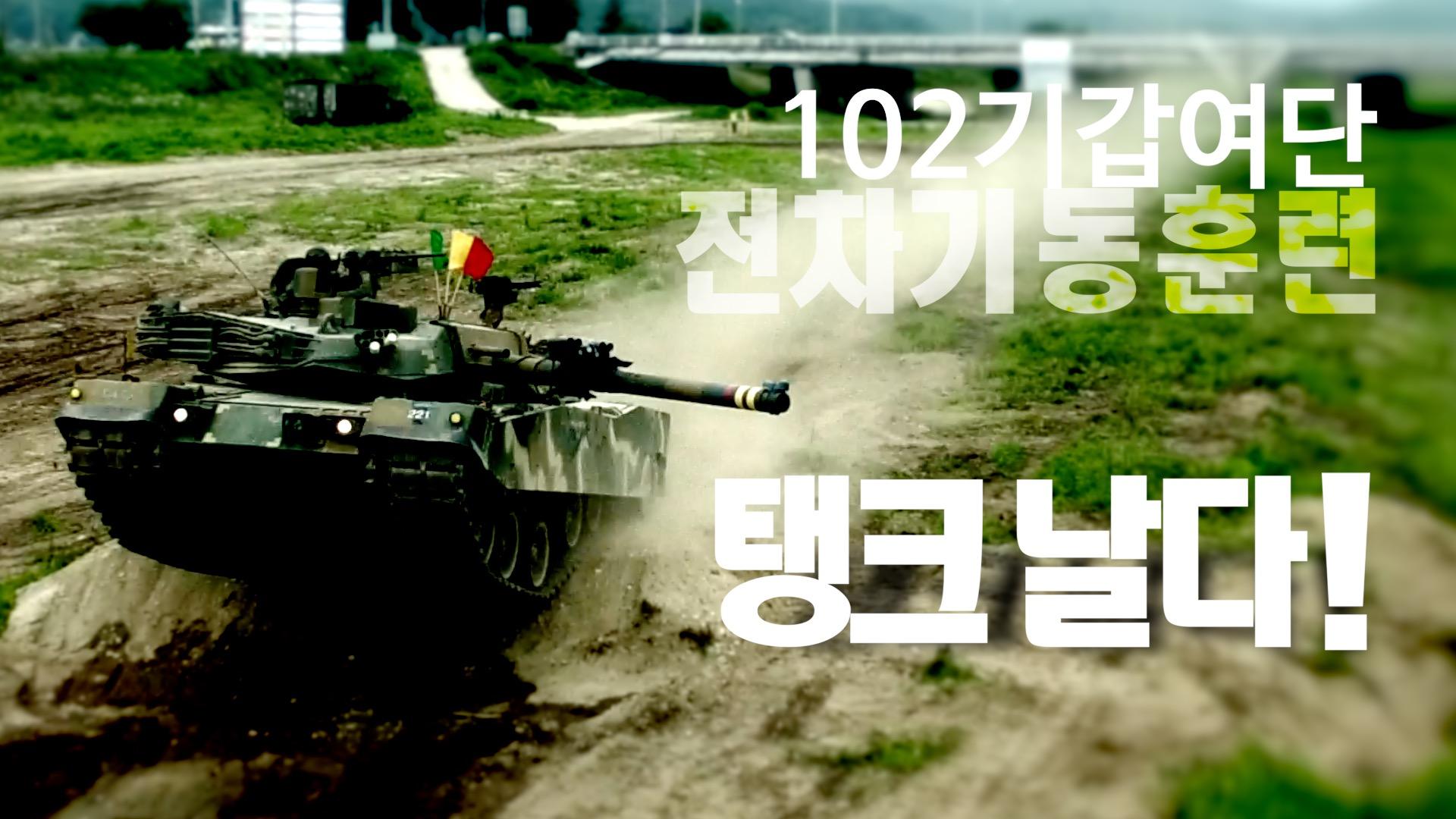 [뉴스바바]탱크가 나는 훈련! 본