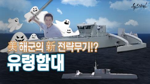 [뉴스바바]美해군 무인수상함 전