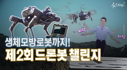 [뉴스바바]70Km 장거리 정찰 드