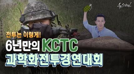 [뉴스바바]6년 만의 개최! (KCT
