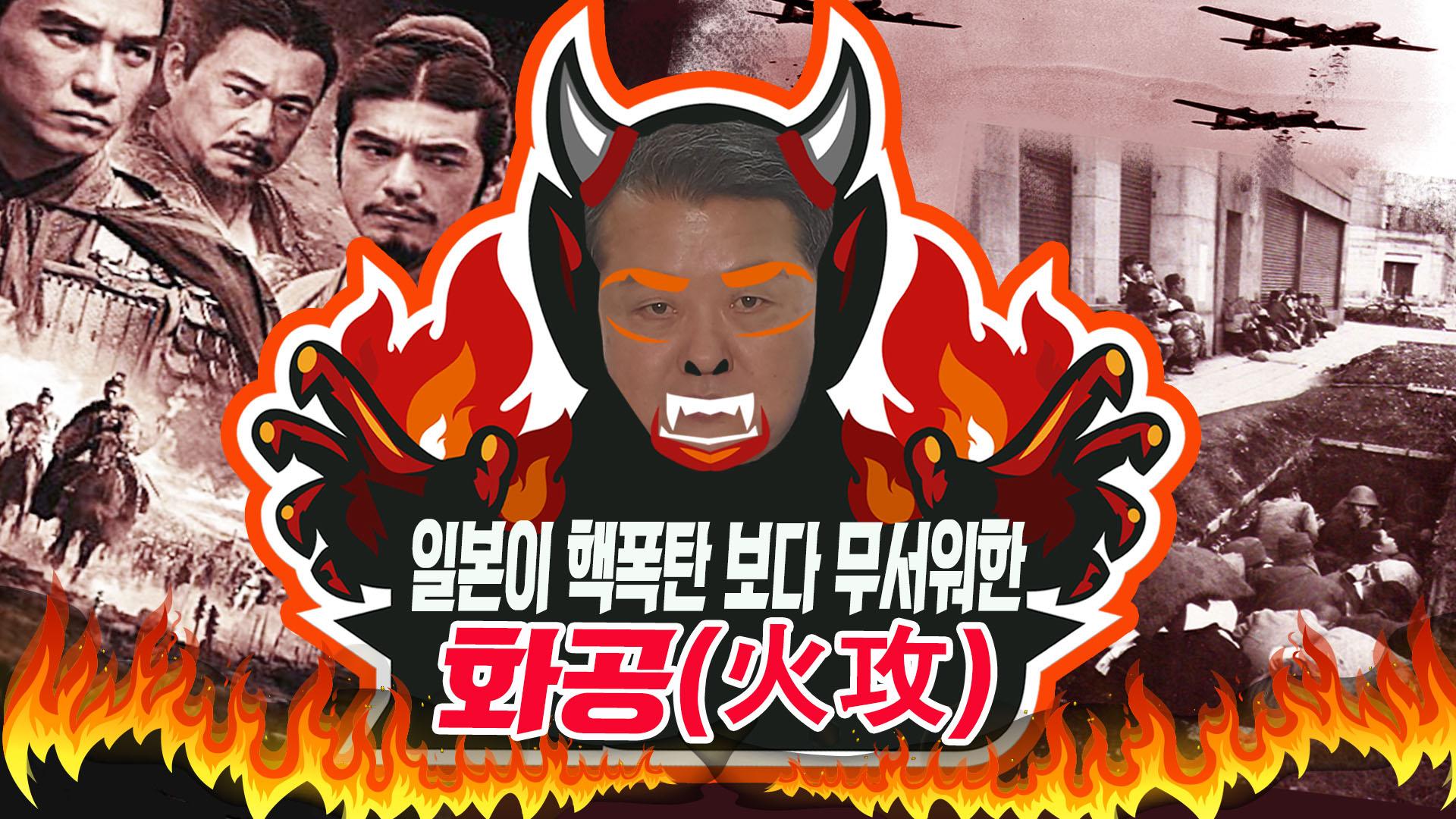 [순삭밀톡]김병주의 손자병법16