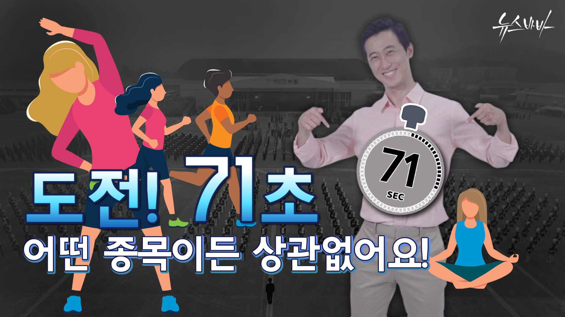 [뉴스바바]장관도 한다는 도전!