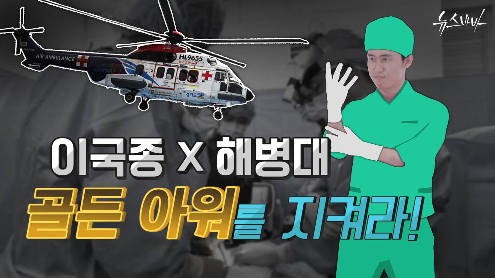 [뉴스바바]골든 아워를 지켜라!
