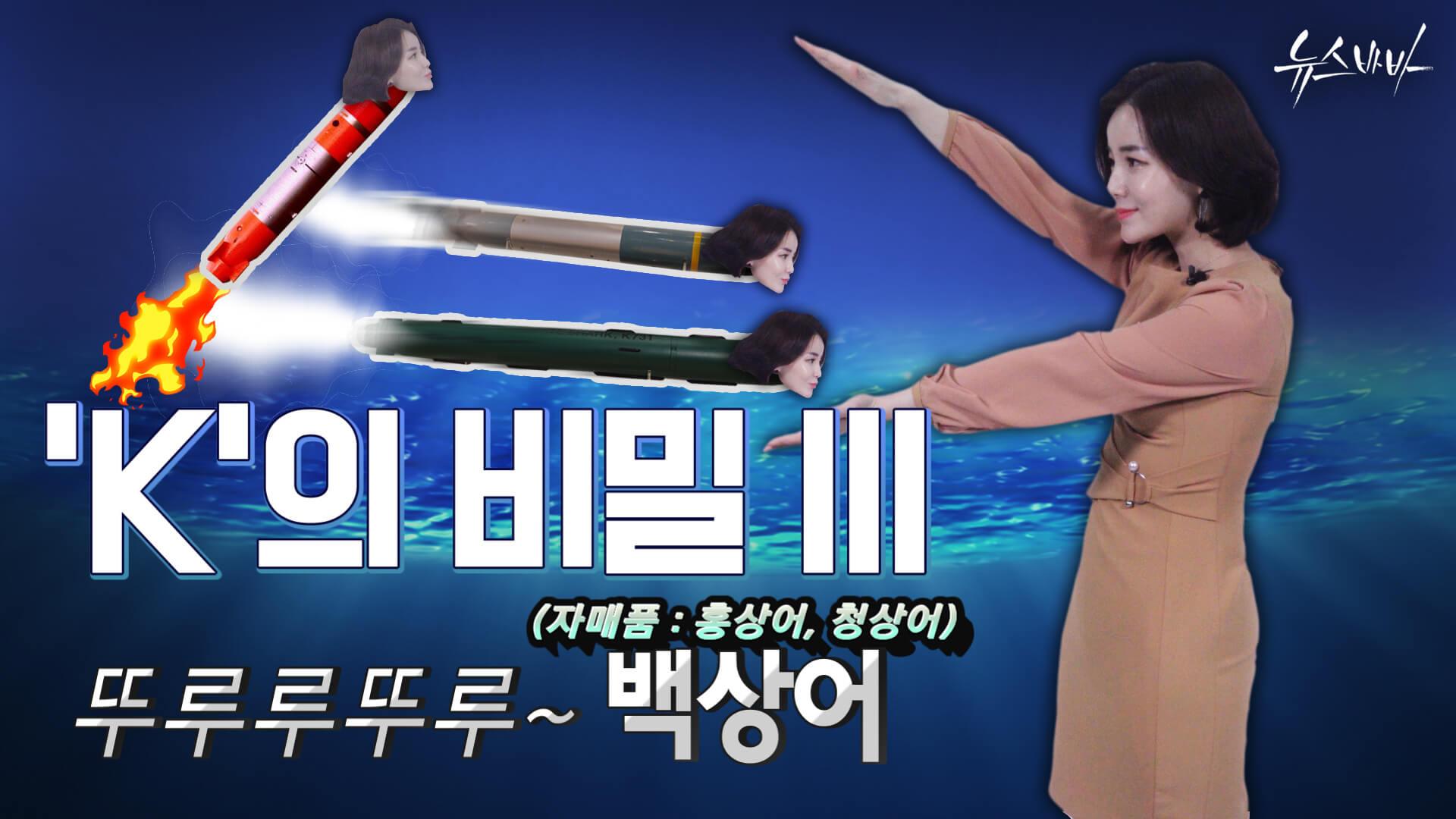 [뉴스바바] 잠수함엔! 뚜루~루뚜