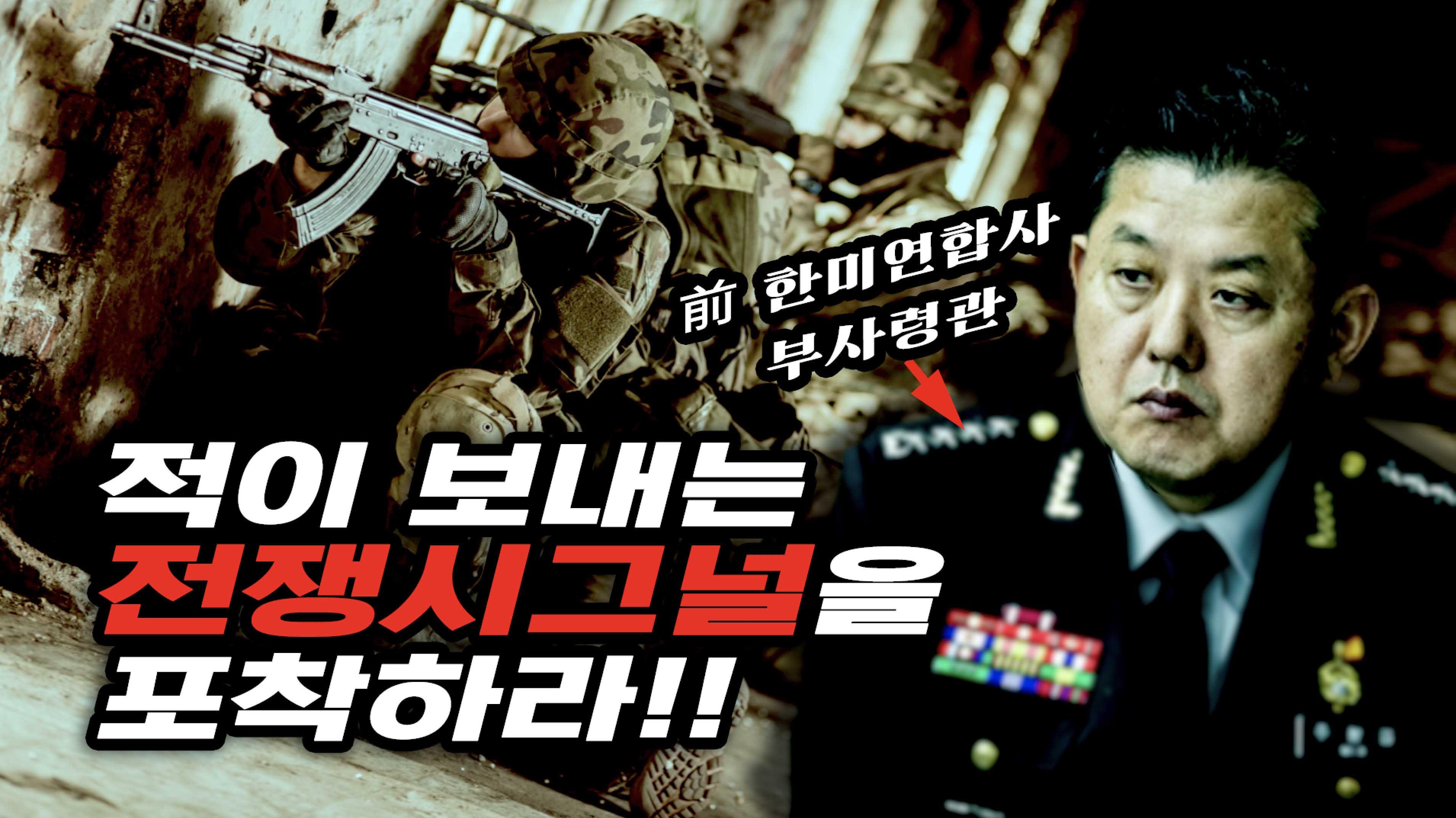 [순삭밀톡]김병주의 손자병법18