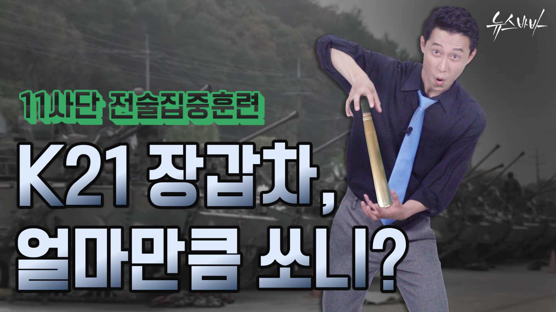 [뉴스바바] K21 장갑차, 얼마만