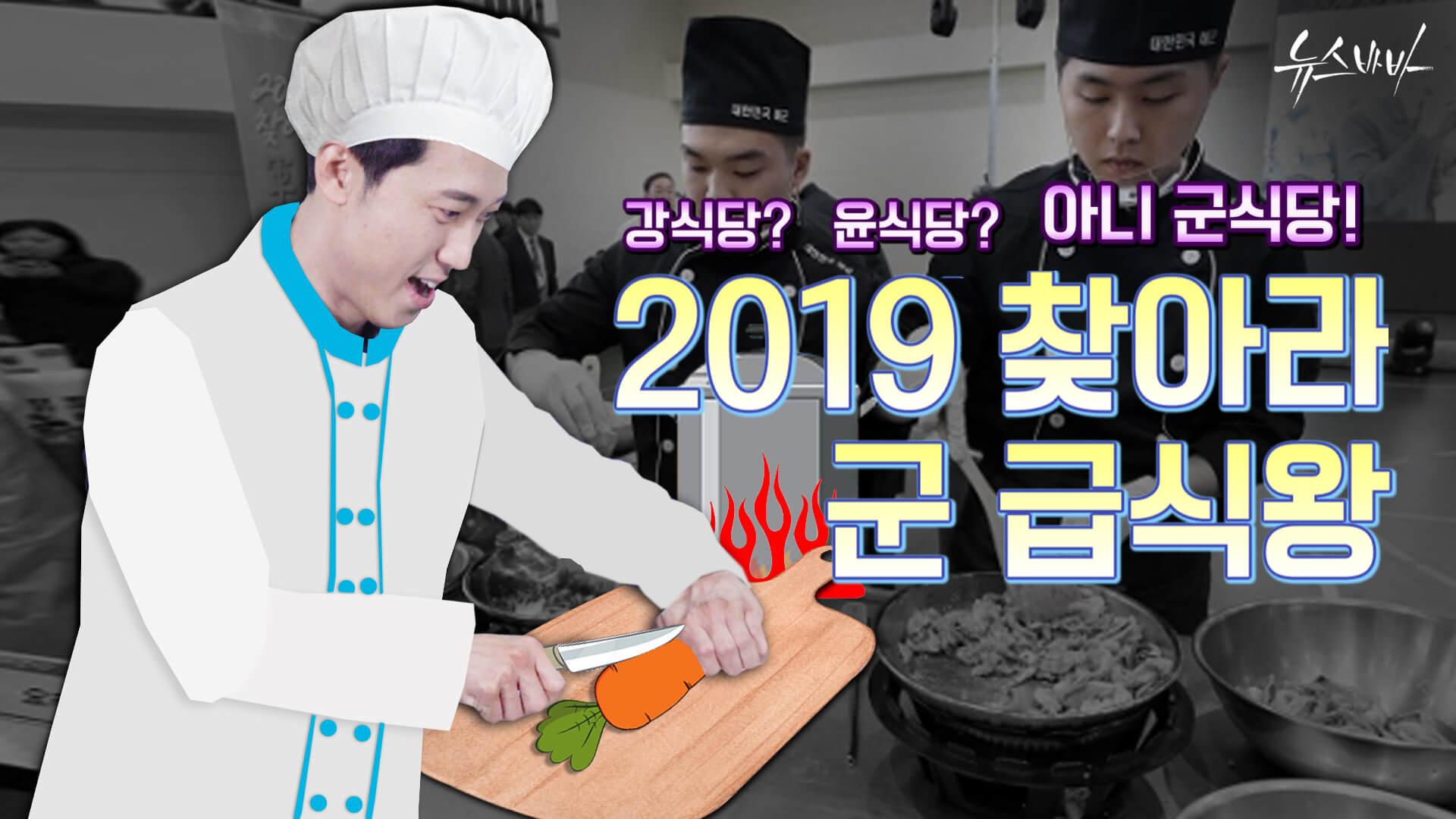 [뉴스바바] 강식당? 윤식당? 아