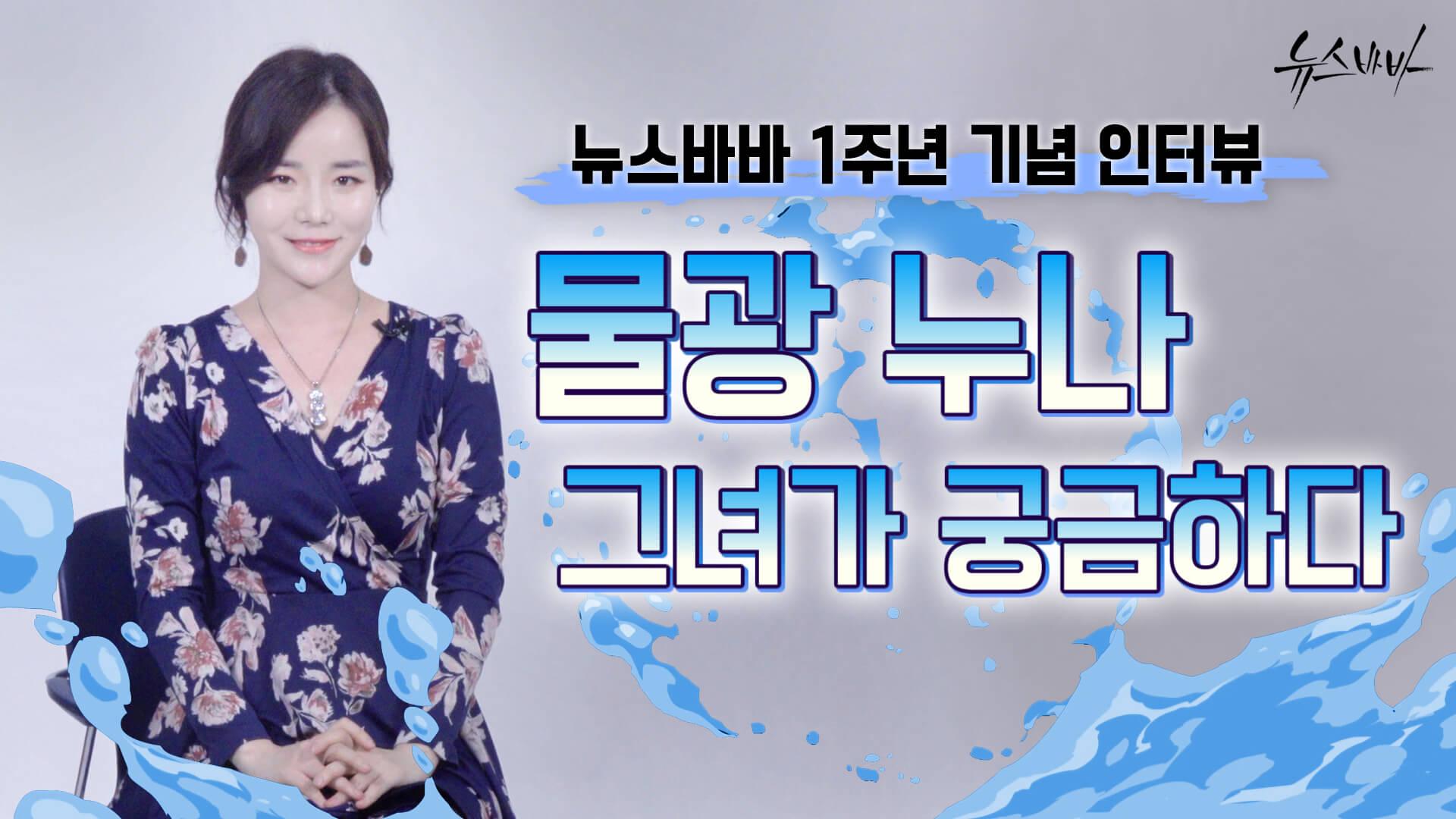 [뉴스바바 1주년 특집] 물광 누