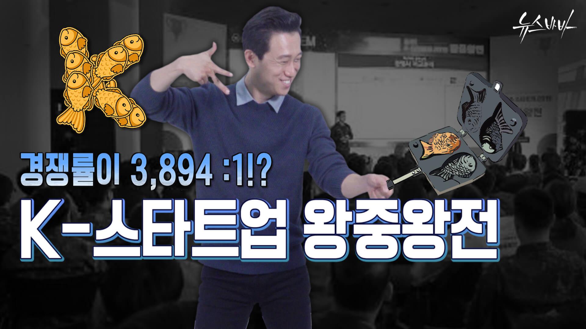 [뉴스바바] 경쟁률이 3,894:1?!
